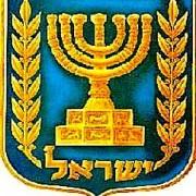 emblem-of-israel